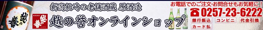【越の誉】醸造元原酒造株式会社